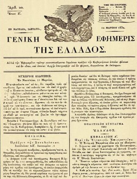 ea920d31218 Εφημερίδα της Κυβερνήσεως – Το Ναύπλιον γενέθλιος πόλις της ...