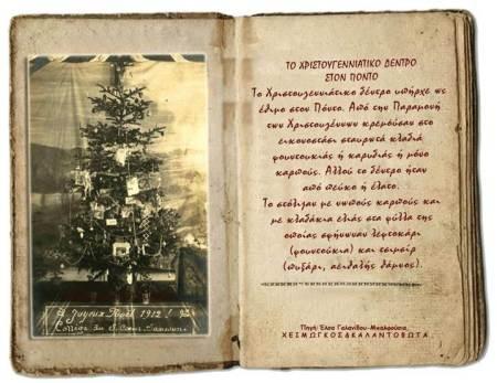 Το Χριστουγεννιάτικο δέντρο στον Πόντο
