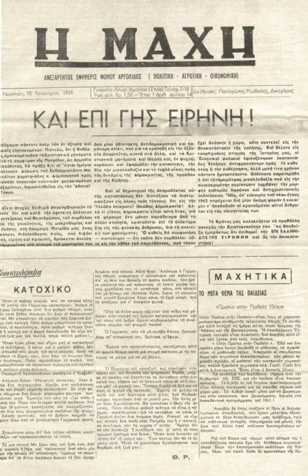Η Μάχη, ανεξάρτητος εφημερίς Νομού Αργολίδος