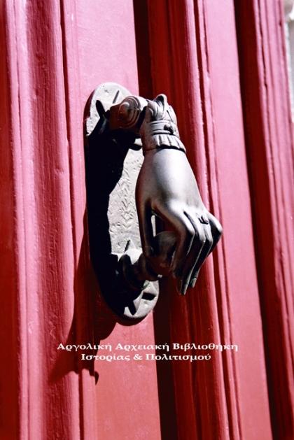Ρόπτρο - Ναύπλιο. Αρχείο: Αργολική Βιβλιοθήκη. Φωτογραφία: Γιώργος Αντωνίου.