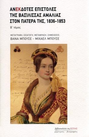 Ανέκδοτες Επιστολές της Βασίλισσας Αμαλίας