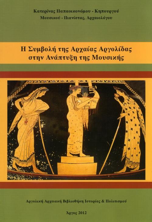 Η Συμβολή της Αρχαίας Αργολίδας στην Ανάπτυξη της Μουσικής