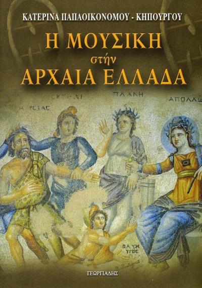 Η Μουσική στην Αρχαία Ελλάδα
