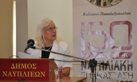 Η Ρεγγίνα Quack-Μανουσάκη, κατά την ομιλία της στο Επιστημονικό Συμπόσιο για τα «150 Χρόνια από τη Ναυπλιακή Επανάσταση». Βουλευτικό Ναυπλίου, Οκτώβριος 2012.