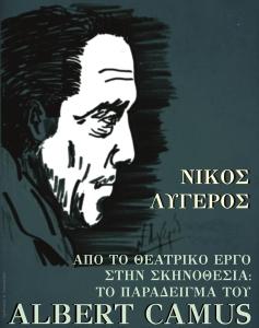... Το παράδειγμα του Albert Camus