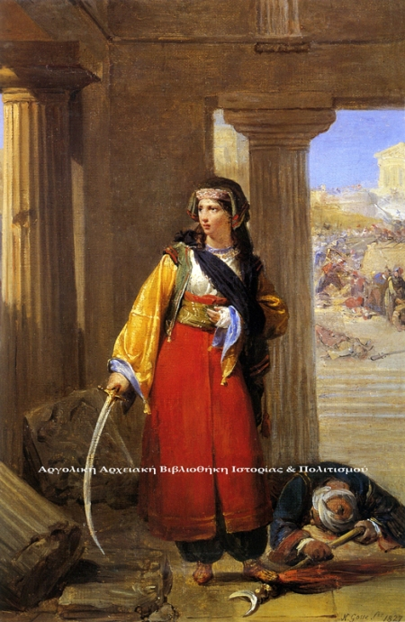Η μάχη της Ακρόπολης, 1827, Λιδωρίκη Ασήμω (Γκούρενα). Nicolas Louis François Gosse (1787-1878) - Εθνική Πινακοθήκη και Μουσείο Αλεξάνδρου Σούτζου. Παράρτημα Ναυπλίου.