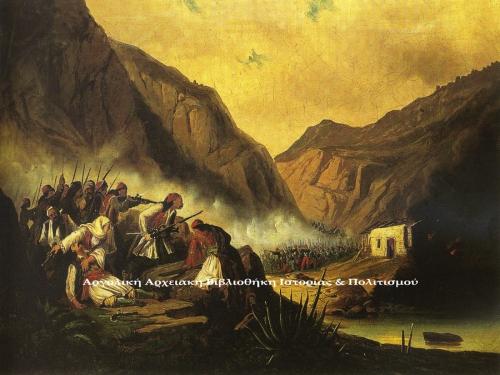 Μάχη στα στενά των Δερβενακίων  - Θεόδωρος Βρυζάκης