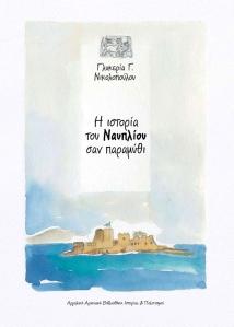 Η ιστορία του Ναυπλίου σαν παραμύθι
