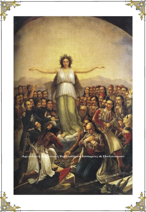 Η Ελλάς ευγνωμονούσα,1858 - Θεόδωρος Βρυζάκης (1819 -1878). Εθνική Πινακοθήκη και Μουσείο Αλεξάνδρου Σούτζου. Παράρτημα Ναυπλίου.