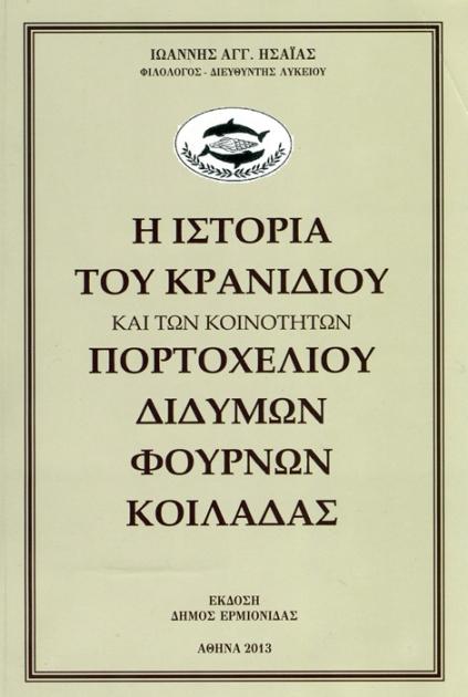 «Η Ιστορία του Κρανιδίου και των κοινοτήτων Πορτοχελίου, Διδύμων, Φούρνων, Κοιλάδας»