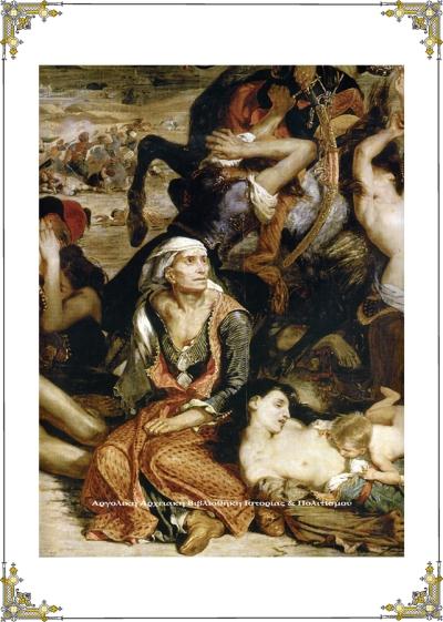 Η Σφαγή της Χίου (λεπτομέρεια), 1824. Ευγένιος Ντελακρουά, ελαιογραφία σε μουσαμά. Παρίσι, Μουσείο Λούβρου.