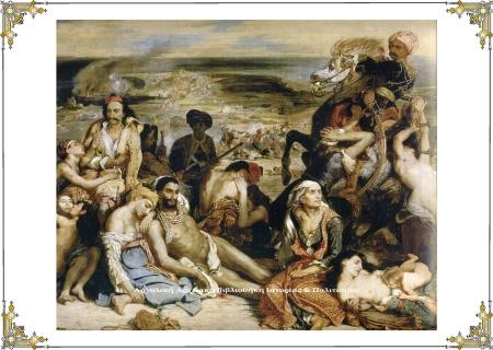 Η Σφαγή της Χίου (Scène des massacres de Scio), 1824. Ευγένιος Ντελακρουά (Eugène Ferdinand Victor Delacroix) (1798 - 1863) ελαιογραφία σε μουσαμά. Παρίσι, Μουσείο Λούβρου.