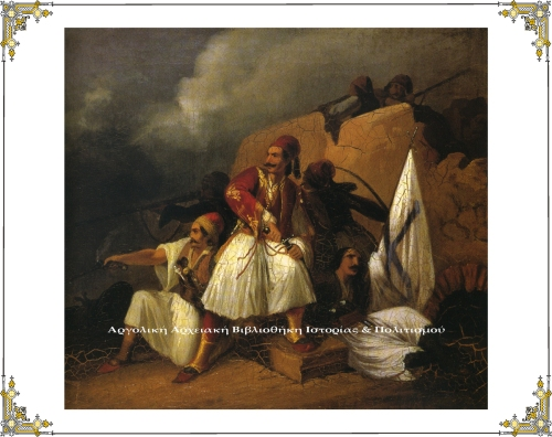 Πολεμική σκηνή, 1853 - Θεόδωρος Βρυζάκης (1819 -1878). Εθνική Πινακοθήκη και Μουσείο Αλεξάνδρου Σούτζου. Παράρτημα Ναυπλίου.