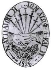 Η σφραγίδα της Τεκτονικής Στοάς Ναυπλίου, 1826.