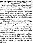 Εφημερίδα «Εμπρός» της 26η Μαρτίου1899.