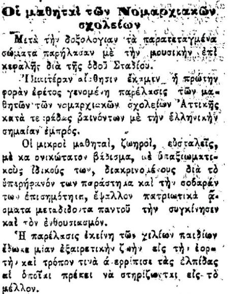 Εφημερίδα «Εμπρός» της 26η Μαρτίου 1899.