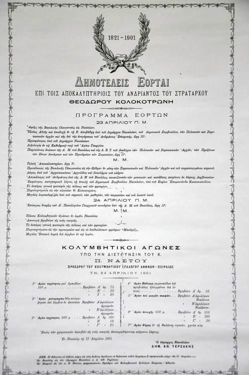 Πρόγραμμα εορτών για τα αποκαλυπτήρια του ανδριάντα του Θεόδωρου Κολοκοτρώνη, στο Ναύπλιο το 1901.