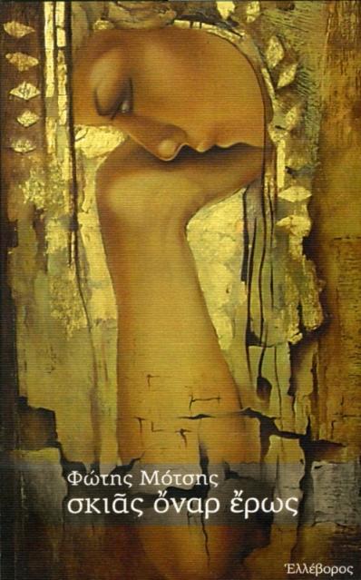 «σκιάς όναρ έρως», πίνακας εξωφύλλου: Milena Zarova