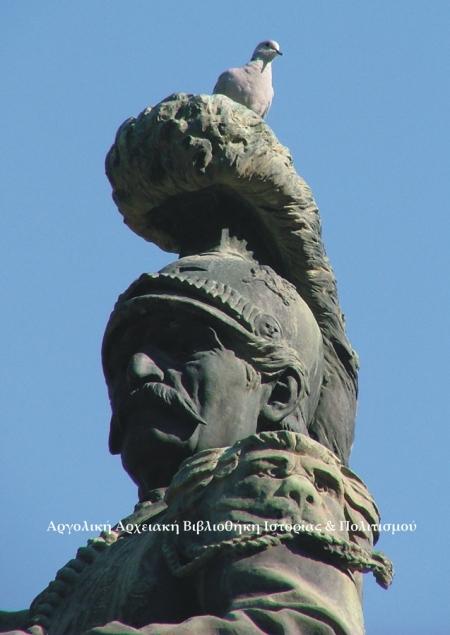 Ναύπλιο, ο Κολοκοτρώνης έφιππος (λεπτομέρεια). Φωτογραφία: Γιώργος Αντωνίου.