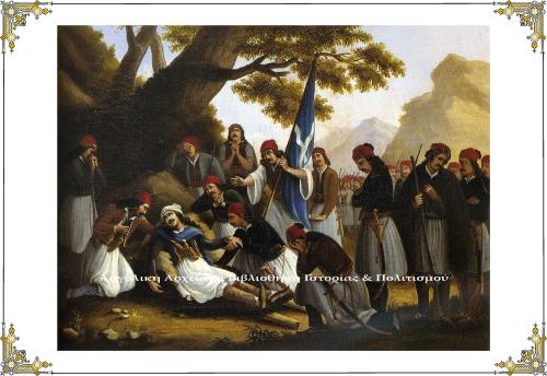 Ο θάνατος του Μάρκου Μπότσαρη - Άγνωστος (μέσα 19ου αιώνα). Εθνική Πινακοθήκη και Μουσείο Αλεξάνδρου Σούτζου. Παράρτημα Ναυπλίου.
