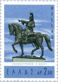Γραμματόσημο - Έφιππος Κολοκοτρώνης
