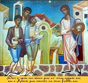 Βυζαντινά Κάλαντα