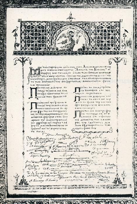 «Η επίσημος Ελληνική δήλωσις προσχωρήσεως εις την Διακήρυξιν της Γενεύης της οποίας το πρωτότυπον ευρίσκεται εις τα Γραφεία της εκεί Διεθνούς Ενώσεως για την Προστασία του Παιδιού». Πηγή, περ. «Το Παιδί Π.Ι.Κ.Π.Α.», αρ. φύλ. 52, Μάρτιος 1939, σελ. 11.
