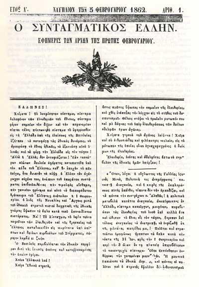 Συνταγματικός Έλλην, 5-2-1862