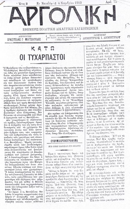 Αργολική, 4-11-1910