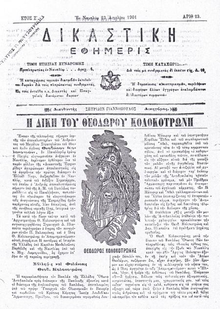 Δικαστική Εφημερίς, 23-4-1901