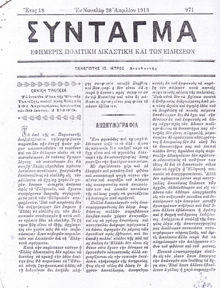 Σύνταγμα, 28-4-1913