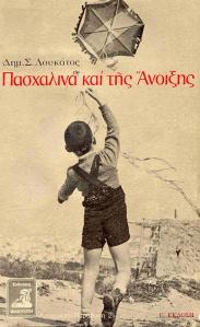 Το πέταγμα του χαρταετού. Εξώφυλλο του βιβλίου του Δημητρίου Λουκάτου, «Πασχαλινά και της Άνοιξης», εκδόσεις Φιλιππότη, 1995.