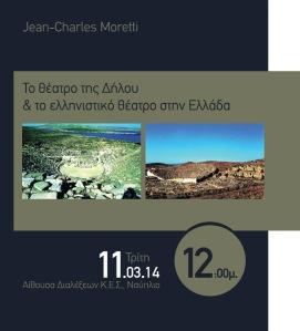 «Το θέατρο της Δήλου και το ελληνιστικό θέατρο στην Ελλάδα»