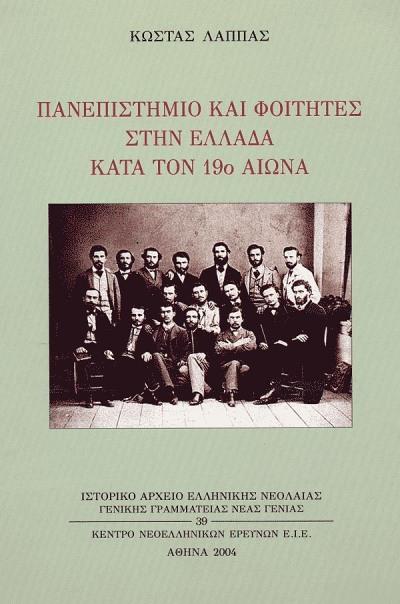 Πανεπιστήμιο και φοιτητές στην Ελλάδα κατά τον 190  αιώνα