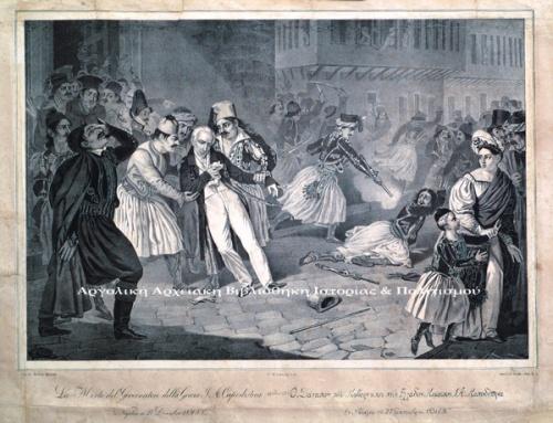 Η Δολοφονία του Ιωάννη Καποδίστρια, Λιθογραφία.