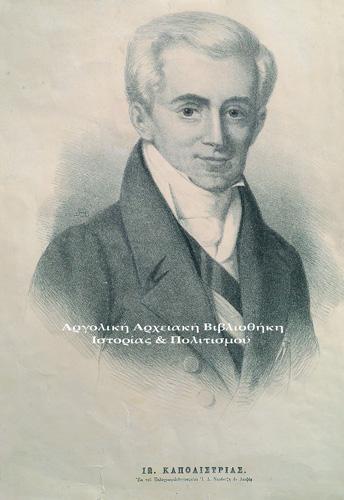 Ιωάννης Καποδίστριας, Λιθογραφία, Εκ του πολυχρωμολιθογραφείου του I. Δ. Νεράντζη. Λειψία.