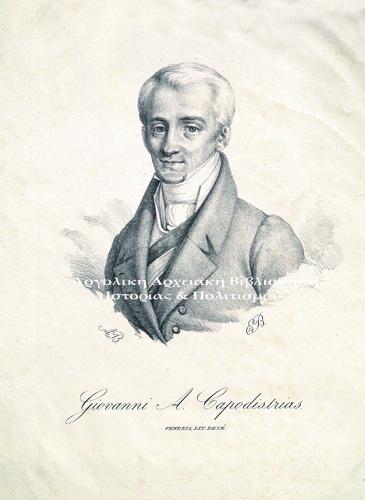 Ιωάννης Καποδίστριας, Λιθογραφία, ΑΒ ΕΒ Venezia. Lit. Deye.