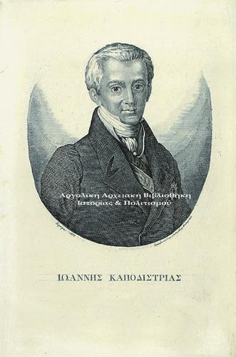 Ιωάννης Καποδίστριας, Χαλκογραφία, Γεώργιος Παπαγεωργίου (Καλαρρυτιώτης), μετά το 1842.