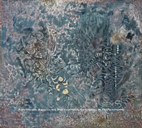 Νίκος Χατζηκυριάκος Γκίκας (1906-1994), «Το νερό», λάδι σε μουσαμά, 200Χ229 εκ. Εθνική Πινακοθήκη & Μουσείου Αλεξάνδρου Σούτζου.