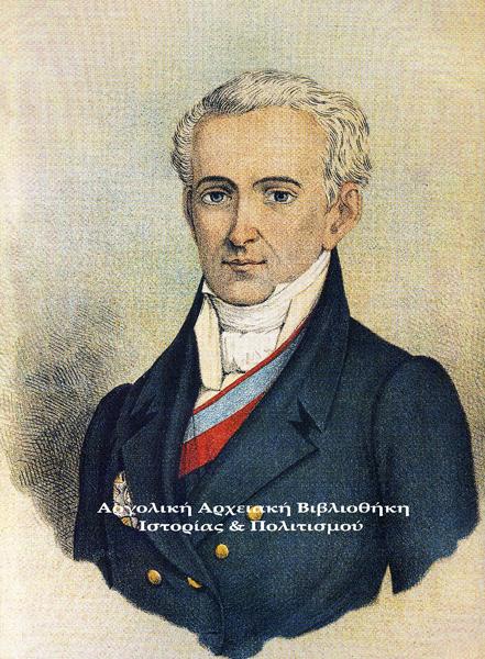 Ιωάννης Καποδίστριας. Χρωμολιθογραφία από το περιοδικό, Νέος Αριστοφάνης, τέλος του 19ου αιώνα.