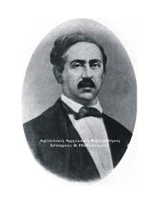 Προσωπογραφία του Δημάρχου Ερμούπολης Αμβροσίου Δαμαλά. Τσιγκογραφία, «Ημερολόγιον Γυμνασίου Ερμουπόλεως», 1888.
