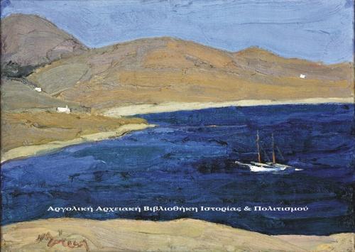 Νίκος Λύτρας (1883-1927), «Θαλασσογραφία», π. 1925, λάδι σε μουσαμά, 53Χ73 εκ. Εθνική Πινακοθήκη & Μουσείου Αλεξάνδρου Σούτζου.