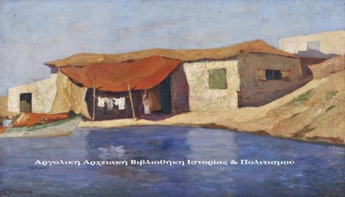 Μιχάλης Οικονόμου (1884-1933), «Το σπίτι του ψαρά», λάδι σε χαρτόνι, 40,5Χ69,5 εκ. Εθνική Πινακοθήκη & Μουσείου Αλεξάνδρου Σούτζου.