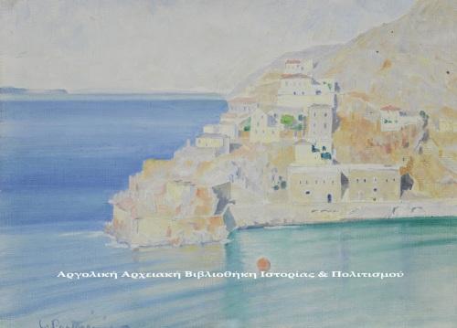 Κωνσταντίνος Παρθένης (1878|79-1967), «Ύδρα», 1918-1920, λάδι σε καμβά, 23Χ31 εκ. Εθνική Πινακοθήκη & Μουσείου Αλεξάνδρου Σούτζου.