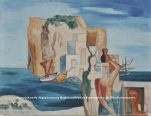 Γεράσιμος Στέρης (1898-1987), «Ακρογιάλι», πριν 1963, λάδι σε μουσαμά, 57,5Χ72 εκ. Εθνική Πινακοθήκη & Μουσείου Αλεξάνδρου Σούτζου.