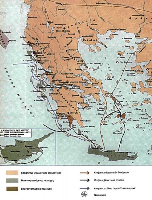 Πολεμικές επιχειρήσεις στην ελληνική χερσόνησο κατά το Β' μισό του 16ου αιώνα.