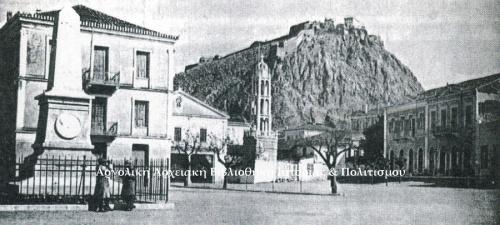 Ο παλαιός Άγιος Νικόλαος και το Ηρώο στην παραλία Ναυπλίου. Δημοσιεύεται στο: Ιωάννου Αθ. Γιαννόπουλου, Πρωτοπρεσβύτερου, « Ιεροί Ναοί Ναίδρια  & Εφημέριοι αυτών της πόλεως Ναυπλίου », Ναύπλιον 2008.