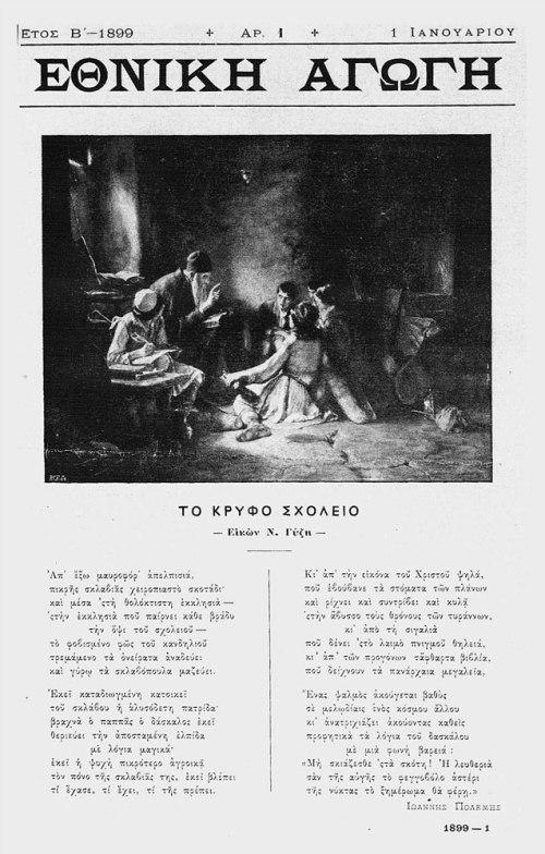 «Κρυφό Σχολειό», ο πίνακας του Νικόλα Γύζη και το ποίημα του Ιωάννη Πολέμη, πρωτοσέλιδο στο περιοδικό του Γ. Δροσίνη «Εθνική Αγωγή», 1η Ιανουαρίου 1899.
