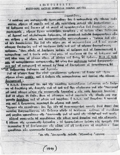 Μια ανακοίνωση- προκήρυξη  του νέου δημοτικού συμβουλίου με τα πρώτα μέτρα  εξυγίανσης της πόλης.