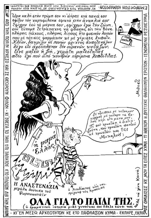 Γελοιογραφία του Μποστ, από το 1959, όπου η μαμα-Ελλάς αποχαιρετάει τον πανίσχυρο Δυτικογερμανό υπουργό Οικονομικών Λ. Έρχαρτ και ο πρωτοΠειναλέων κάνει πικρόχολο λογοπαίγνιο με την έκφραση «χρωστάει της Μιχαλούς»...